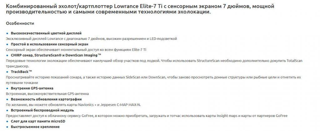 Краткий обзор эхолотов Lowrance
