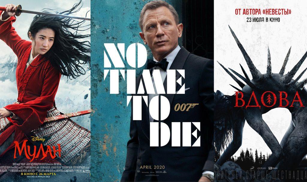 Фильмы 2020 которые уже в прокате